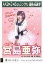 【中古】生写真(AKB48・SKE48)/アイドル/NGT48 宮島亜弥/CD「翼はいらない」劇場盤特典生写真