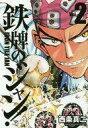 【中古】B6コミック 鉄牌のジャン!(2) / 西条真二