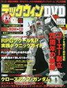 【中古】ゲーム雑誌 付録付)テックウィンDVD 2004/10(DVD1枚、CD1枚付)
