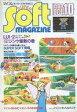 【中古】一般PCゲーム雑誌 マイコンスーパーソフトマガジン 1984年10月号(マイコンBASICマガジン 1984年10月号別冊付録)【02P03Dec16】【画】