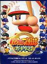 【新品】トレカ パワフルプロ野球カードゲーム スターター【タ...