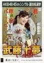 【中古】生写真(AKB48・SKE48)/アイドル/AKB48 武藤十夢/CD「翼はいらない」劇場盤特典生写真