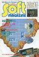 【中古】一般PCゲーム雑誌 マイコンスーパーソフトマガジン 1984年11月号(マイコンBASICマガジン 1984年11月号別冊付録)【02P03Dec16】【画】