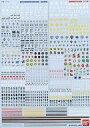 【中古】塗料・工具 ガンダムデカールDX01 1/144 一年戦争系 「機動戦士ガンダム」 プレミアムバンダイ限定 [2177804]