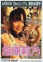 【中古】生写真(AKB48 SKE48)/アイドル/AKB48 指原莉乃/言い訳Maybe/劇場盤特典生写真