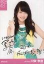 【中古】生写真(AKB48・SKE48)/アイドル/AKB48 川栄李奈/印刷サイン・メッセージ入り/「2015.02.12」/AKB48 2015年2月度 生誕記念Tシャツ 特典生写真【タイムセール】