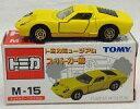 【中古】ミニカー 1/62 ランボルギーニ ミウラSV(イエロー) 「トミカミュージアム スーパーカー館 M-15」