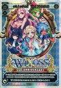 【中古】ウィクロス/PR/無/ルリグ/「ウィクロスマガジン」Vol.4付録 PR-267 PR : stirred WIXOSS