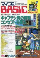 中古一般PCゲーム雑誌ランクB)マイコンBASICMagazine1988年7月号