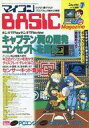 【中古】一般PCゲーム雑誌 ランクB)マイコンBASIC M...