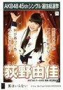 【中古】生写真(AKB48・SKE48)/アイドル/NGT48 荻野由佳/CD「翼はいらない」劇場盤特典生写真