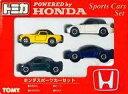 ミニカー ホンダ スポーツカーセット(4台セット) 「トミカ」