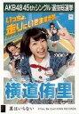 【中古】生写真(AKB48・SKE48)/アイドル/AKB48 横道侑里/CD「翼はいらない」劇場盤特典生写真