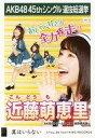 【中古】生写真(AKB48・SKE48)/アイドル/AKB48 近藤萌恵里/CD「翼はいらない」劇場盤特典生写真