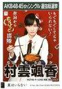【中古】生写真(AKB48・SKE48)/アイドル/NGT48 村雲颯香/CD「翼はいらない」劇場盤特典生写真