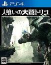 【新品】PS4ソフト 人喰いの大鷲トリコ [初回版]