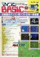【中古】一般PCゲーム雑誌 マイコンBASIC Magazine 1986年5月号【画】