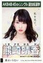 【中古】生写真(AKB48・SKE48)/アイドル/SKE48 熊崎晴香/CD「翼はいらない」劇場盤特典生写真