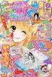 【中古】コミック雑誌 付録付)なかよし 2015年2月号【02P01Oct16】【画】