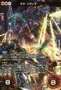 【中古】ガンダム クロスウォー/スペシャルレア/ユニット/赤/[GCW-BO03]第3弾 未来への翼 BT03-125 [スペシャルレア] : [コード保証なし]ネオ・ジオング【02P03Dec16】【画】