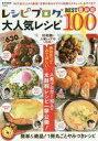 【中古】グルメ・料理雑誌 レシピブログの大人気レシピBEST100 最新版