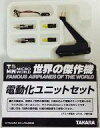 【中古】プラモデル 1/144 電動化ユニット 「TMW 世界の傑作機」【画】