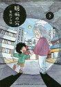 【中古】B6コミック 臆病の穴 全2巻セット / 史群アル仙【中古】afb