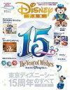 【中古】アニメ雑誌 Disney FAN 2016年6月号 増刊 ディズニーファン