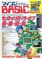 中古一般PCゲーム雑誌マイコンBASICMagazine1988年12月号