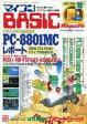 【中古】一般PCゲーム雑誌 付録付)マイコンBASIC Magazine 1989年12月号【画】