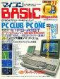 【中古】一般PCゲーム雑誌 付録付)マイコンBASIC Magazine 1990年11月号【画】