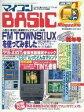 【中古】一般PCゲーム雑誌 付録付)マイコンBASIC Magazine 1992年1月号【02P03Dec16】【画】