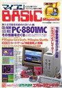 【中古】一般PCゲーム雑誌 付録付)マイコンBASIC Magazine 1990年1月号