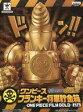 【中古】フィギュア フランキー将軍 貯金箱-ONE PIECE FILM GOLD- 「ワンピース」【02P03Dec16】【画】