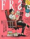【中古】カルチャー雑誌 付録付)FRaU to go 2014年8月号