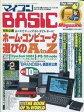 【中古】一般PCゲーム雑誌 付録無)マイコンBASIC Magazine 1991年9月号【画】