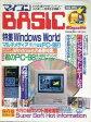 【中古】一般PCゲーム雑誌 付録無)マイコンBASIC Magazine 1993年2月号【画】
