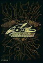 【中古】サプライ 遊戯王5D's カードプロテクター 竜の紋章ゴールドVer. 「デュエルディスク 遊星Ver. DX 限定版」 同梱品【画】