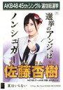 【中古】生写真(AKB48・SKE48)/アイドル/NGT48 佐藤杏樹/CD「翼はいらない」劇場盤特典生写真