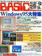 中古一般PCゲーム雑誌付録付)マイコンBASICMagazine1995年12月号