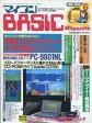 【中古】一般PCゲーム雑誌 付録無)マイコンBASIC Magazine 1992年6月号【画】