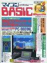 【中古】一般PCゲーム雑誌 付録無)マイコンBASIC Magazine 1992年6月号