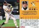 【中古】スポーツ/レギュラーカード/2016プロ野球チップス第3弾 145 [レギュラーカード] : 内川聖一【画】