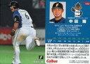 【中古】スポーツ/レギュラーカード/2016プロ野球チップス第3弾 153 [レギュラーカード] : 中田翔