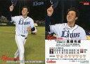 【中古】スポーツ/エキサイティングシーンカード/2016プロ野球チップス第3弾 ES-04 [エキサイティングシーンカード] : 高橋光成【02P03Dec16】【画】