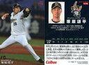 【中古】スポーツ/レギュラーカード/2016プロ野球チップス第3弾 174 [レギュラーカード] : 塚原頌平