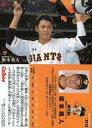 【中古】スポーツ/レギュラーカード/2016プロ野球チップス第3弾 187 [レギュラーカード] : 坂本勇人