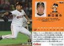【中古】スポーツ/レギュラーカード/2016プロ野球チップス第3弾 192 [レギュラーカード] : 田口麗斗
