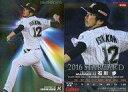 【中古】スポーツ/スターカード/2016プロ野球チップス第3弾 S-53 [スターカード] : 石川 歩【02P03Dec16】【画】