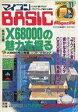 【中古】一般PCゲーム雑誌 付録付)マイコンBASIC Magazine 1989年11月号【画】